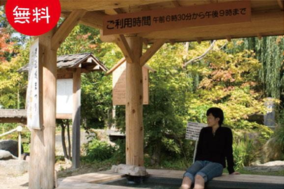 七福神外湯めぐり-カラコロの足湯