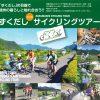 ずくだしサイクリングツアー