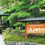 湯元 上山田ホテル