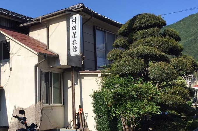 村田屋旅館