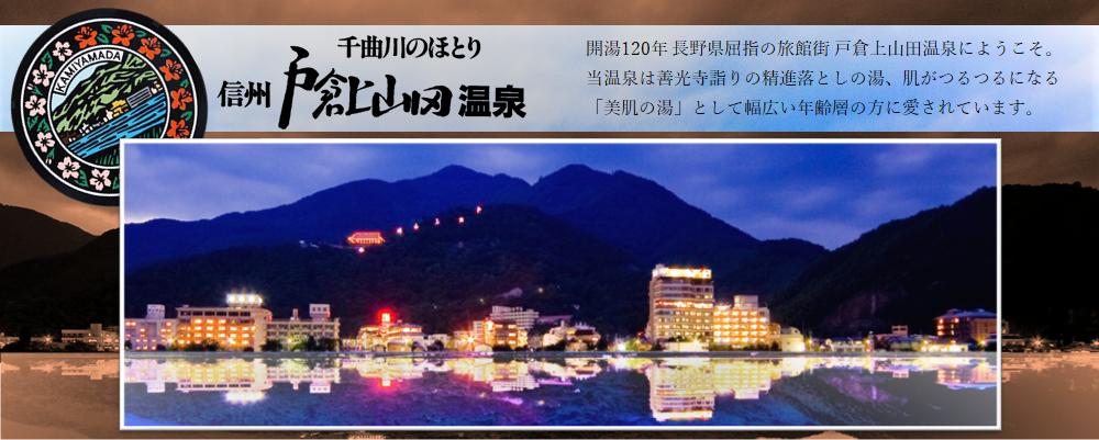 戸倉上山田温泉の特設ページが出来ました!