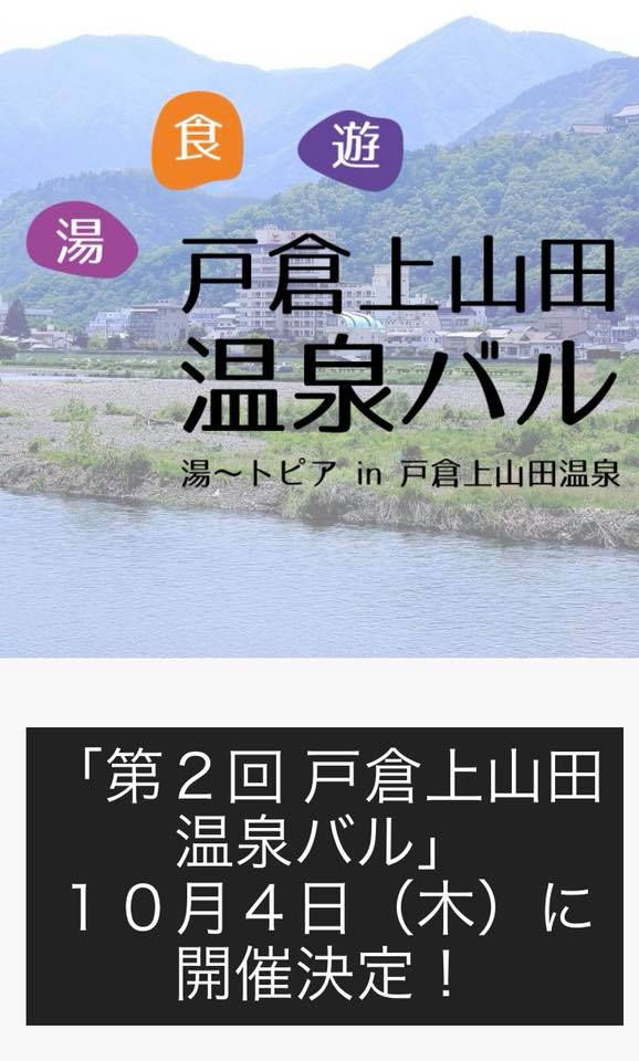 戸倉上山田で食べ歩き・飲み歩き・体験・温泉を10月4日に…「温泉バル」