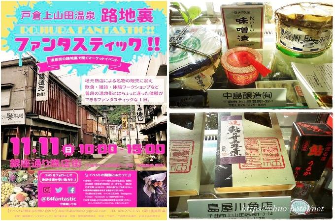 11/11 温泉街 路地裏【イベント】ファンタスティック!!