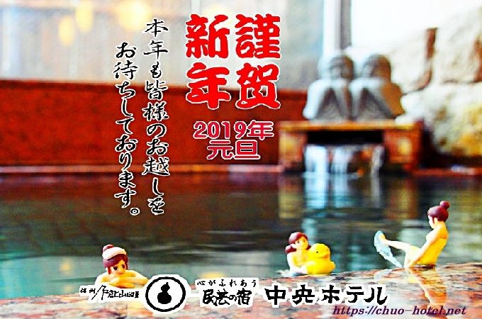 戸倉上山田温泉中央ホテル