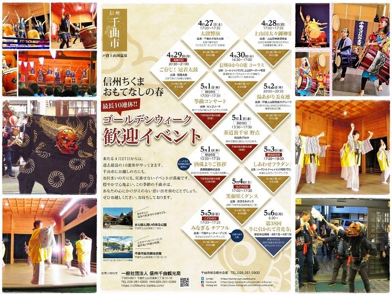 ゴールデンウィーク戸倉上山田温泉de毎日歓迎イベント!
