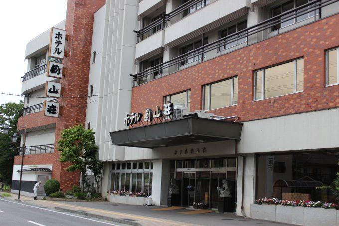 ホテル圓山荘【新型コロナウイルス感染症予防対策】