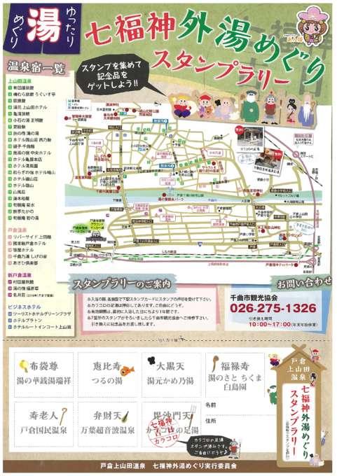 七福神外湯めぐり2015のサムネイル