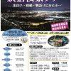 夜景ツアー2015