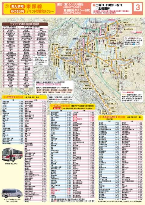 H29時刻表データ.東部線のサムネイル