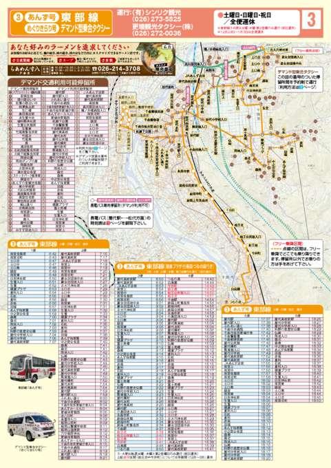 千曲市循環バス東部線のサムネイル