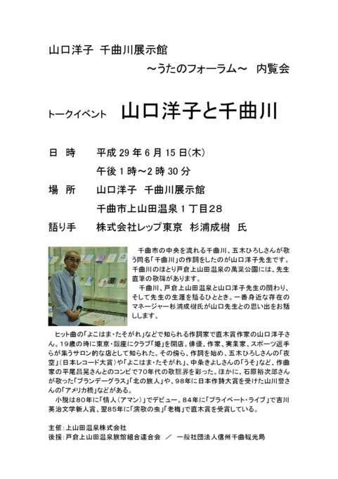 山口洋子 千曲川展示館のサムネイル