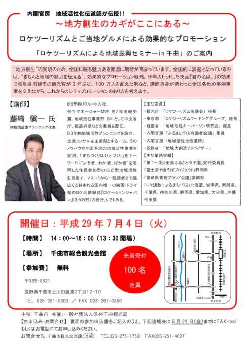 【24日〆切】ロケツーリズムによる地域振興セミナーin千曲のサムネイル