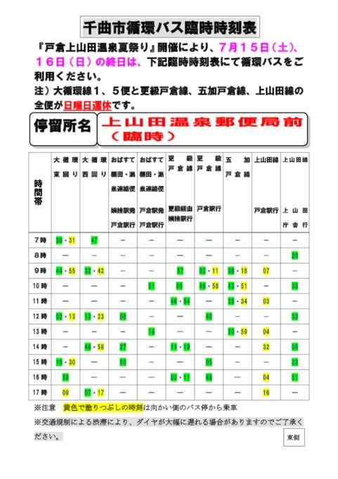 千曲市循環バス臨時時刻表(上山田温泉郵便局前)のサムネイル