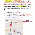「稲荷山祇園祭」循環バス迂回のお知らせ