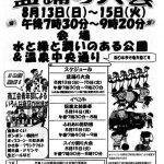 平成29年戸倉上山田温泉 盆踊り大会について