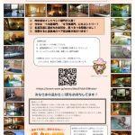 温泉総選挙2017 戸倉上山田温泉がエントリーしています!