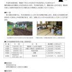大田原で農業体験! <ご参加者募集>
