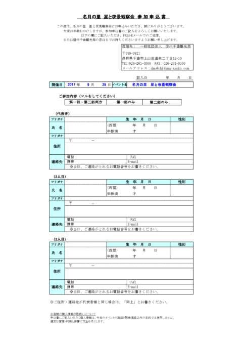 星観察会申込書のサムネイル