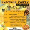 Halloween Costume Party in 戸倉上山田温泉