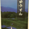 「千曲市ふるさとカレンダー2018」販売中!
