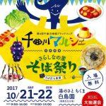 【※10月22日中止】試食販売多数あり!ご当地キャラも。千曲川マルシェ×さらしなの里そば祭り