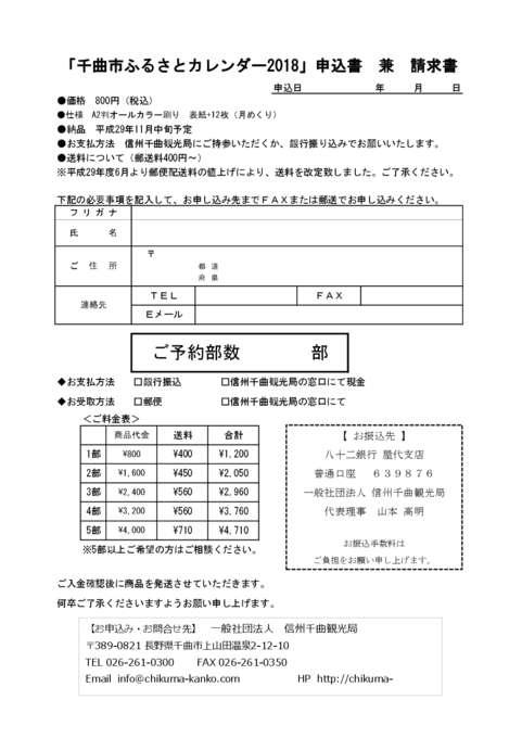 カレンダー申込書のサムネイル