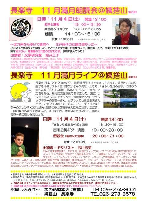 2017.10.7長楽寺吉川忠英さん2017.11月ライブ②のサムネイル
