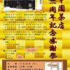 田中園茶店2周年記念感謝祭