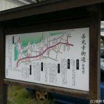 善光寺との歴史ある道を歩いてきました!