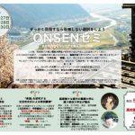 戸倉上山田温泉で勉強&キャリア合宿を開催!高校時代こそキャリアを考えよう!