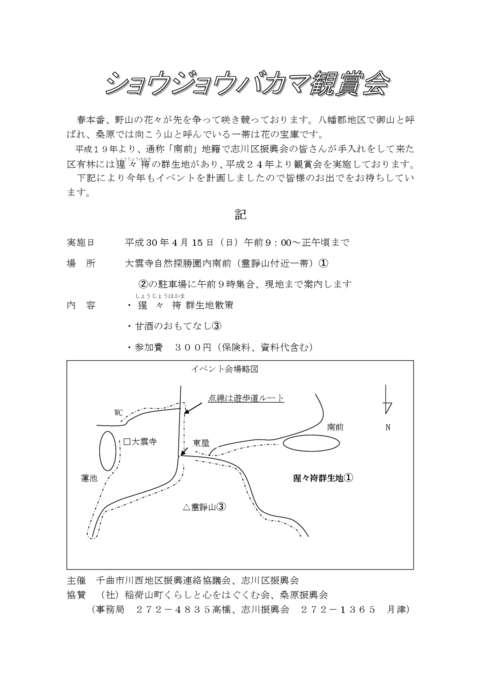 猩々袴イベント (原本)-1のサムネイル