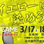 【信州BW】ホームで群馬戦 千曲・坂城・上田市民は2F自由席半額