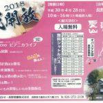 長野銘醸 2018蔵開き!