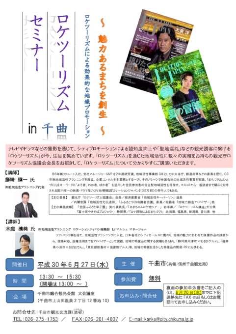 【チラシ】 ロケツーリズムセミナーin千曲-1のサムネイル