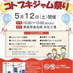 寿高原食品「コトブキジャム祭り」開催!