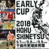 B.LEAGUE EARLY CUP 2018 HOKUSHINETSU 3位決定戦