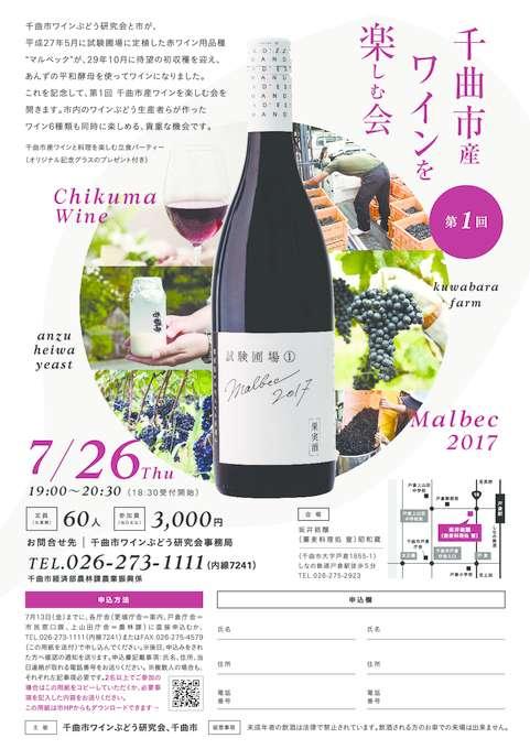 300726_wine_pr_paperのサムネイル