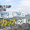 B.LEAGUE EARLY CUP 2018 HOKUSHINETSU まとめ情報!