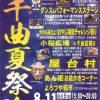【2018千曲夏祭り】信州BW登場・おやじ相撲も!