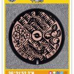 千曲市第2弾マンホールカード 8月11日(土・祝)より配布