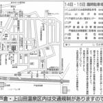 「2018戸倉上山田温泉夏祭り」交通規制のお知らせ