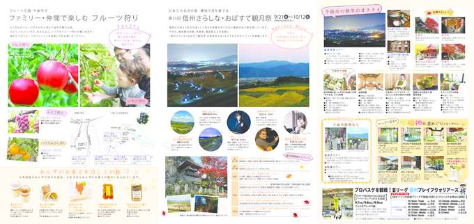 chikuma_2018AW_nakaのサムネイル