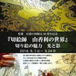 神業アートの展示会。『切絵師 由香利の世界』