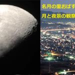 名月の里で秋の観月をしよう!お月見団子付き☆月と夜景の観察会【9/17】