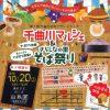 千曲川マルシェ & さらしなの里そば祭り ~おいしいもの大集合~