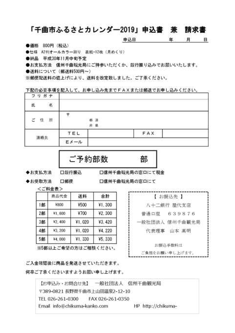 2019カレンダー申込書のサムネイル