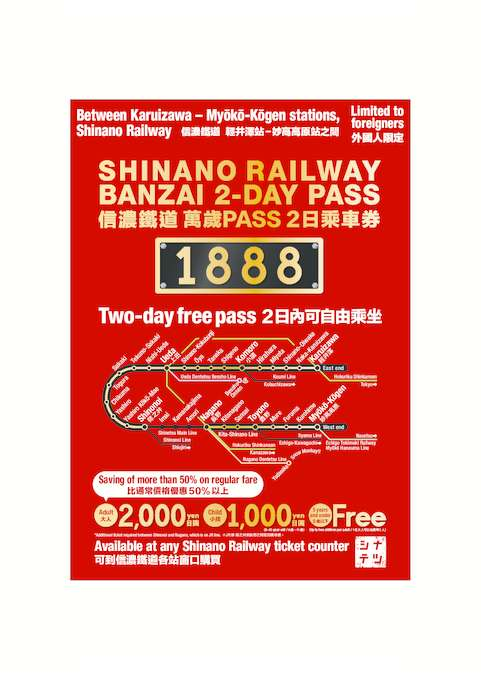 BANZAI_2-DAY_PASS_フライヤー_06のサムネイル