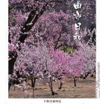 2019千曲市ふるさとカレンダー販売開始のお知らせ
