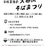 平成最後の大田原そばまつり 開催!!
