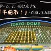 東京ドームと同じ広さを千曲市で探してみました。